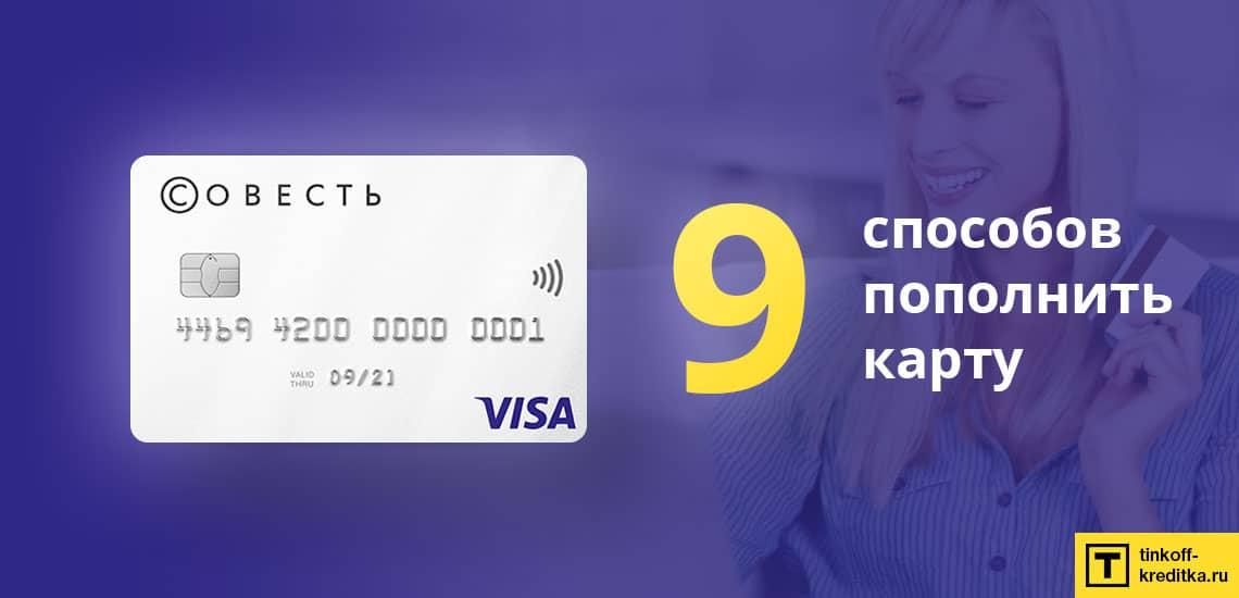9 способов пополнить кредитную карту рассрочки Совесть QIWI банка