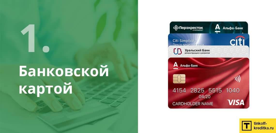 Оплата карты рассрочки Совесть с помощью любой банковской карты любого банка