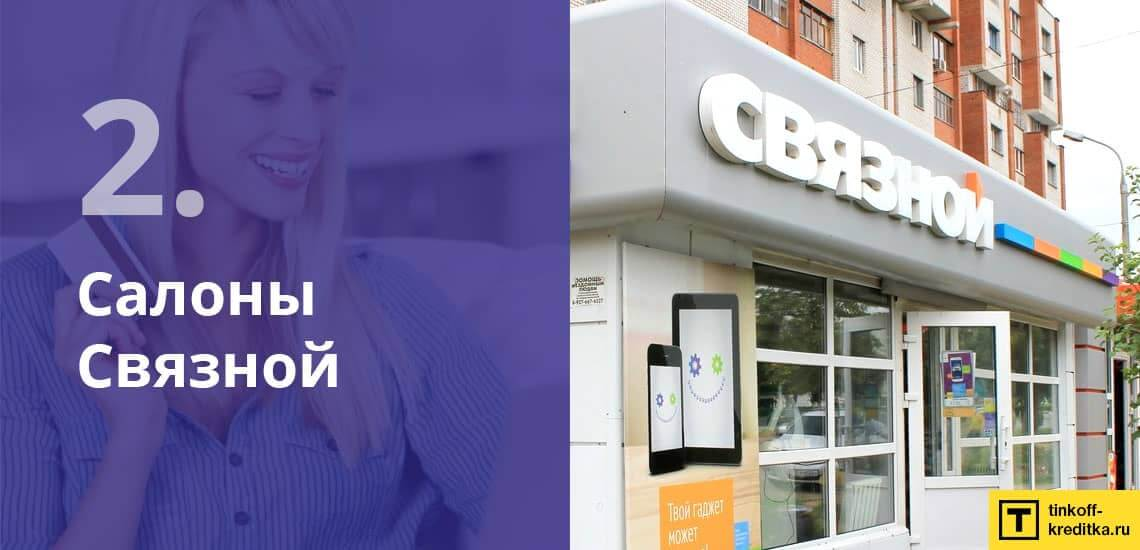 Оплата карты рассрочки Совесть в салонах связи Связной без комиссии