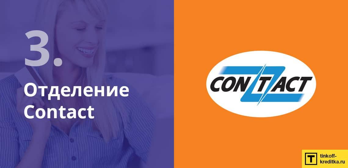 Оплата карты рассрочки Совесть в отделении системы денежных переводов Контакт без комиссии