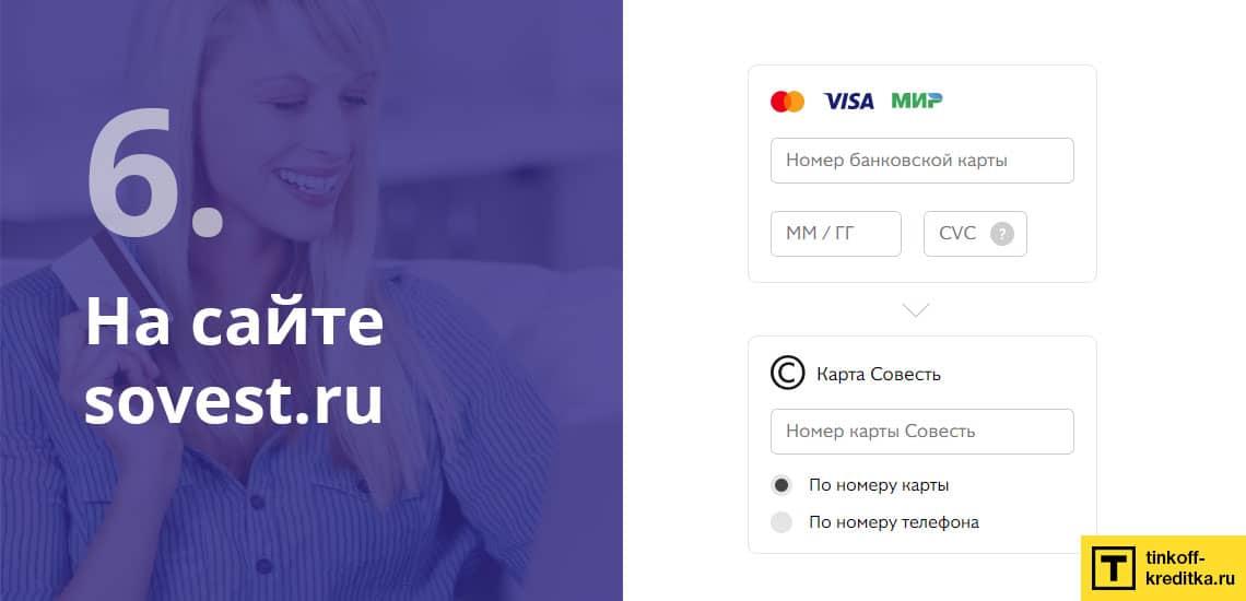 Оплата карты рассрочки Совесть на официальном сайте sovest.ru