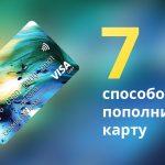 Как пополнить кредитную карту #ВСЕСРАЗУ