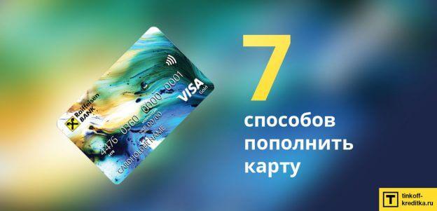 7 способов пополнить кредитную карту #ВСЕСРАЗУ без комиссии