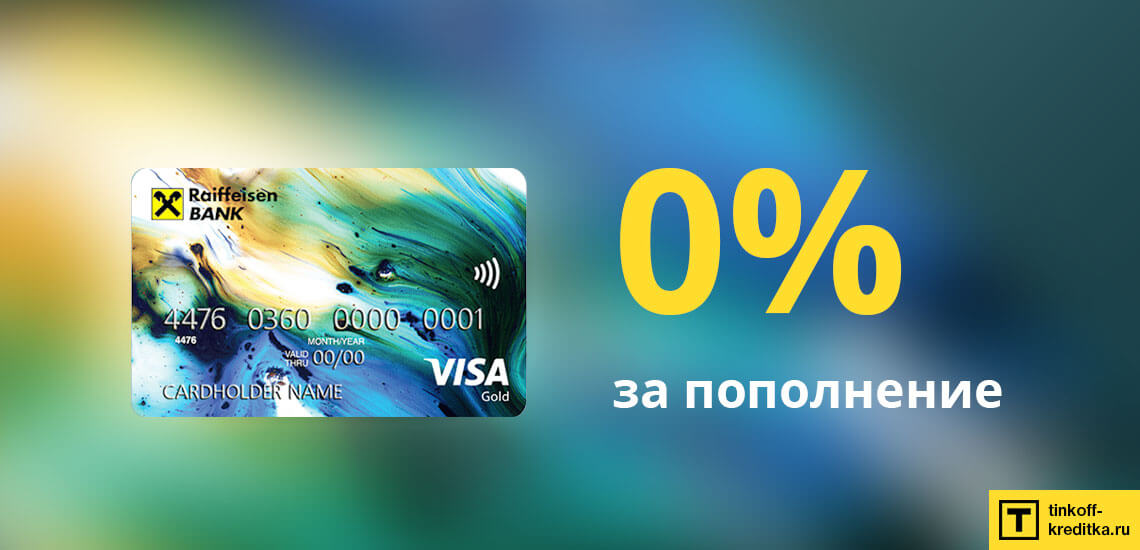 Пополнение и оплата кредитки ВСЕСРАЗУ от Райффайзен Банка без комиссии (бесплатно)