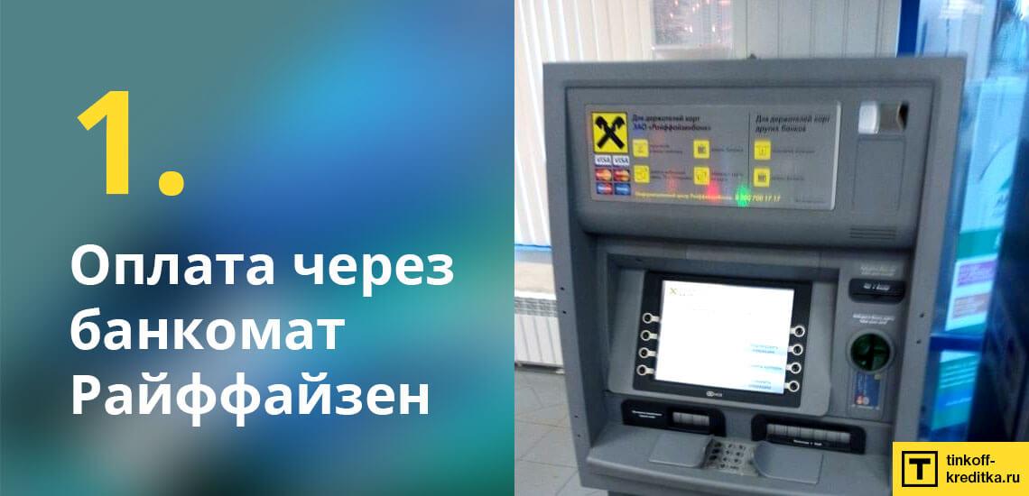 Бесплатное пополнение карты ВСЕСРАЗУ через сеть банкоматов Райффайзен