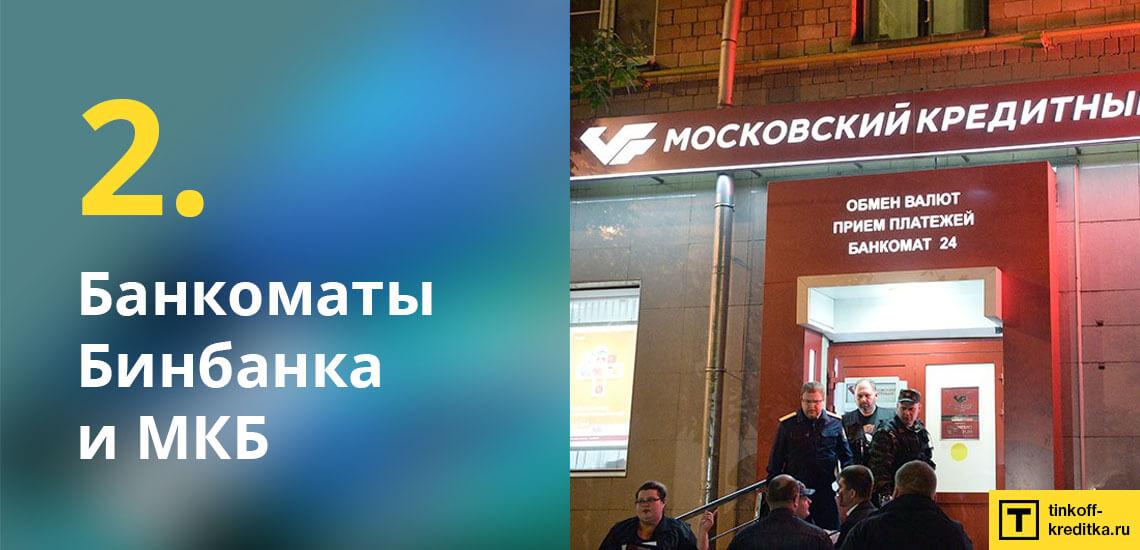 Бесплатное пополнение карты ВСЕСРАЗУ в банкоматах партнеров Райффайзен Банка