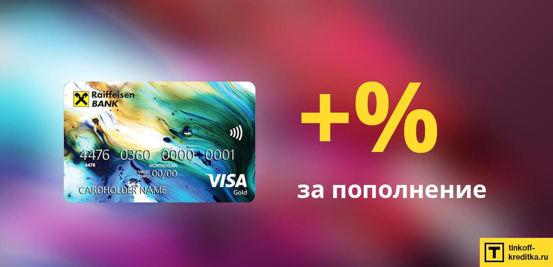 Пополнение и оплата карточки ВСЕСРАЗУ Райффайзен с оплатой комиссии