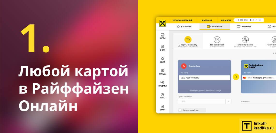 Пополнение банковской кредитной карты ВСЕСРАЗУ в интернет-банкинге банка Райффайзен