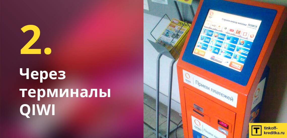 Платное пополнение банковской кредитной карты ВСЕСРАЗУ в терминалах системы КИВИ