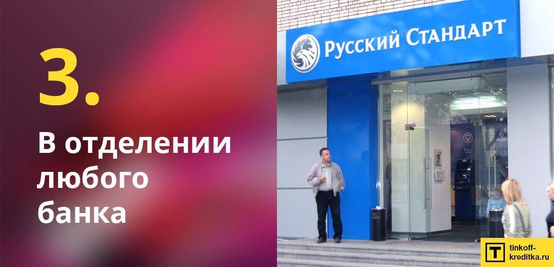 Платное пополнение кредитки ВСЕСРАЗУ банковским переводом из любого другого банка