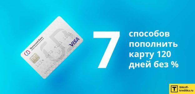 Как пополнить кредитную карту 120 дней без процентов от УБРиР