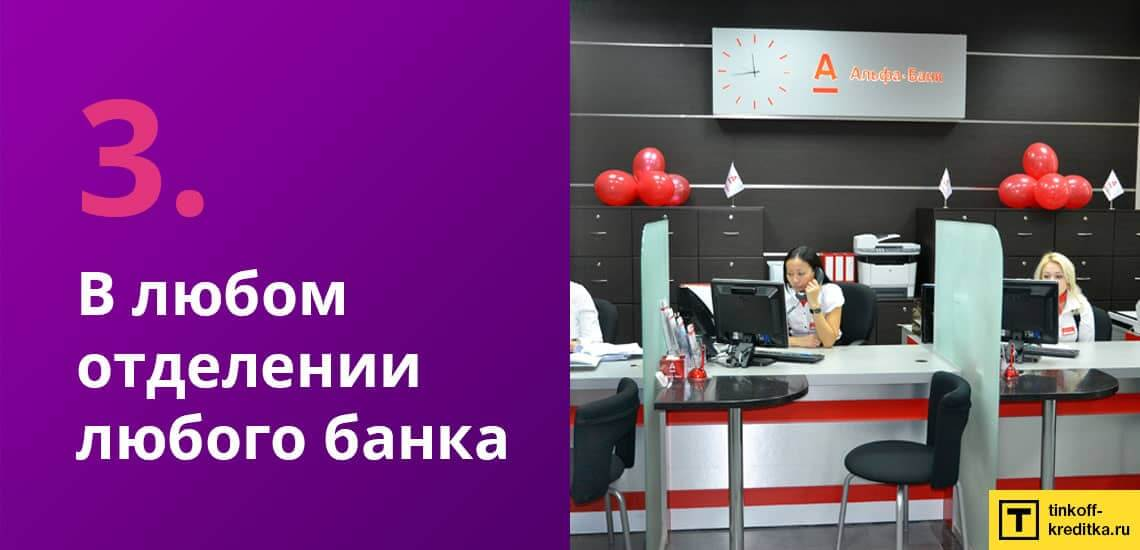 Оплата кредитки 120 дней без процентов в любом банке через банковский перевод