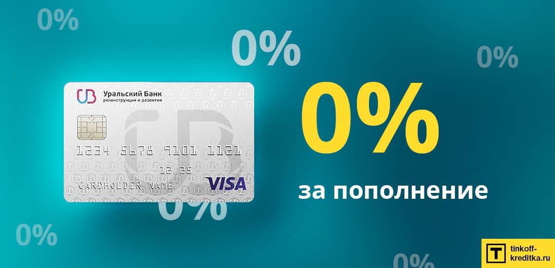 Пополнение кредитки 120 дней без процентов от УБРиР без комиссии - 4 способа