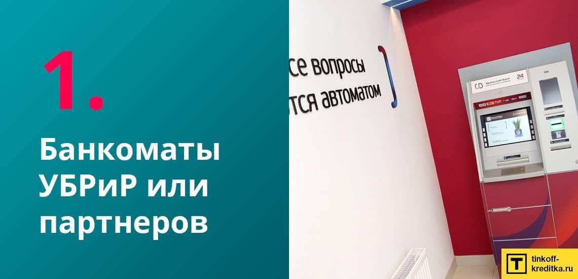 Оплата кредитки 120 дней без процентов через банкомат банка УБРиР или банкоматы партнеров