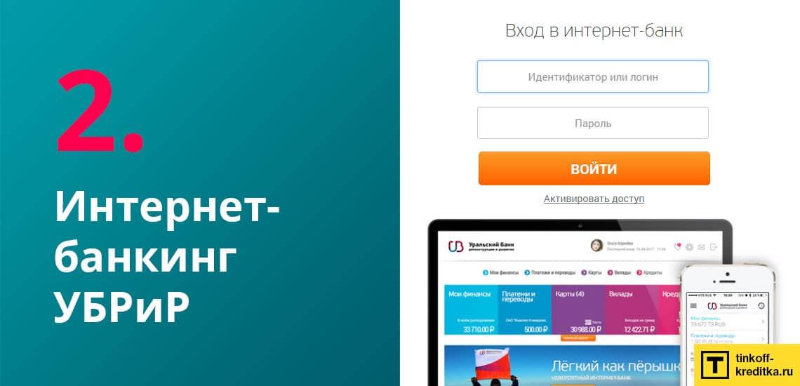 Оплата кредитки 120 дней без процентов через онлайн-банкинг УБРиР