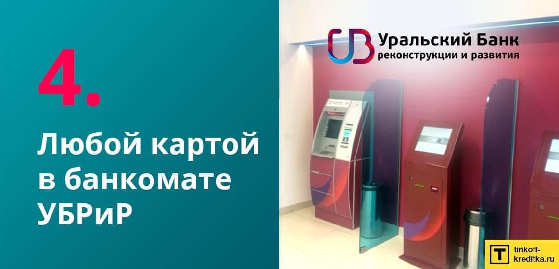 Оплата кредитки 120 дней без процентов с помощью любой другой карты в банкомате банка УБРиР