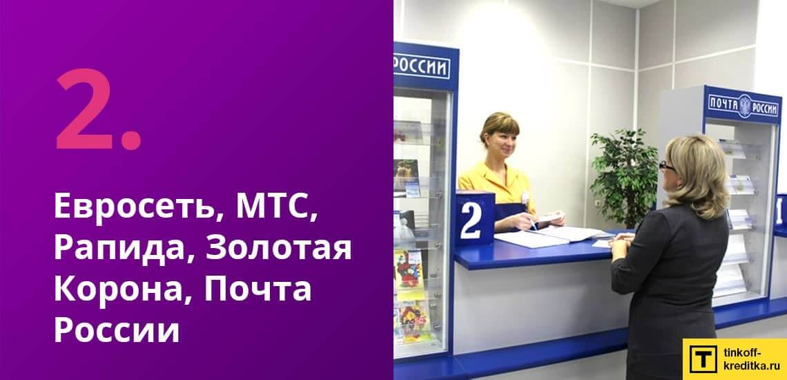 Оплата кредитки 120 дней без процентов через Евросеть, Рапида, МТС, Золотая Корона, Почту России