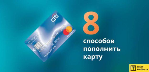 8 способов пополнить кредитную карту Ситибанка + без комиссии
