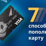Как пополнить кредитную карту Kviku
