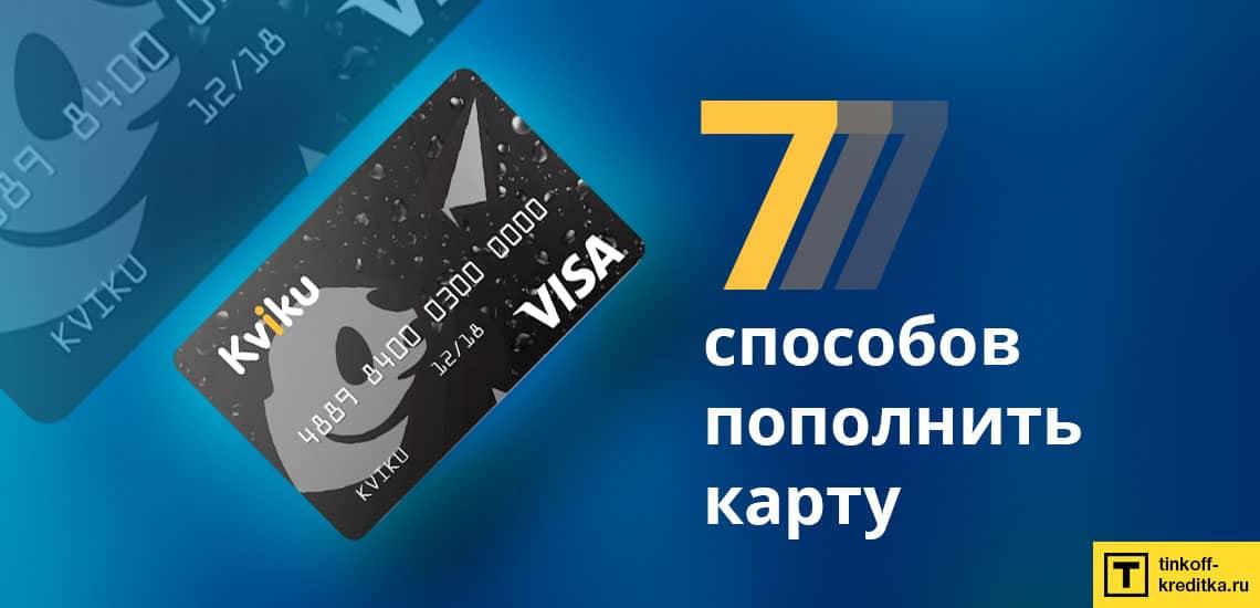 7 способов пополнить кредитную карту Kviku (оплатить) без комиссии