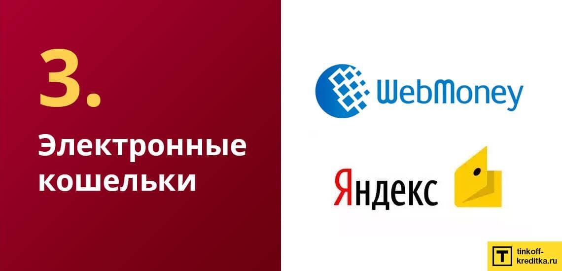 Пополнение виртуальной карточки Квику с помощью Вебмани и Яндекс Деньги