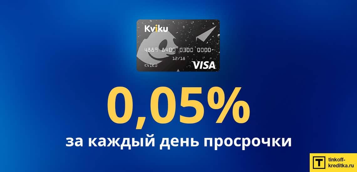 Размер ежедневного штрафа за  несвоевременное внесение платежа по карточке Kviku