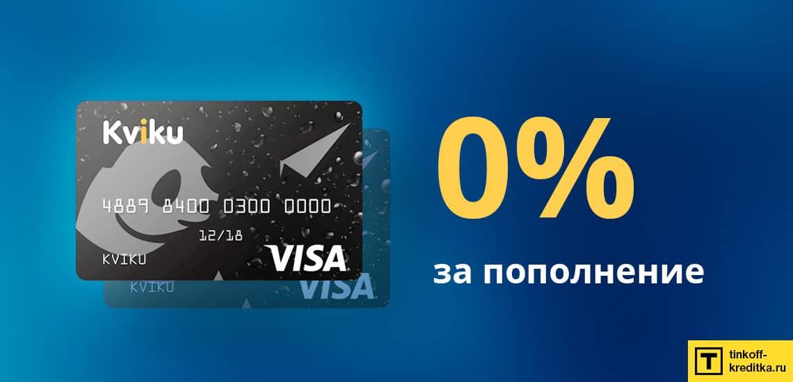 Пополнение кредитки Квику без комиссии - 4 способа