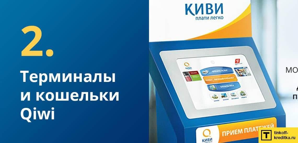 Как оплатить карточку Kviku без процентов и комиссии через терминал и кошелек КИВИ