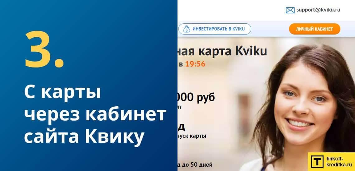 Как оплатить карточку Kviku без процентов и комиссии с карты на сайте Квику