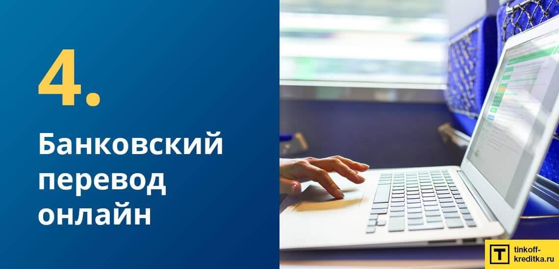 Как оплатить карточку Kviku без процентов и комиссии онлайн с помощью банковского перевода