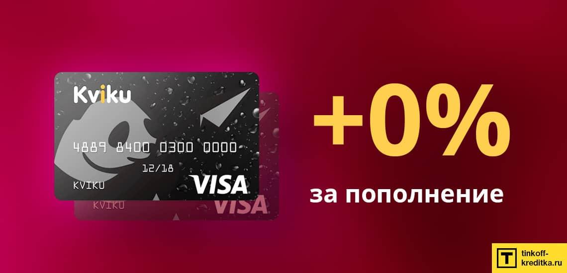 Пополнение кредитки Квику с комиссией - три способа
