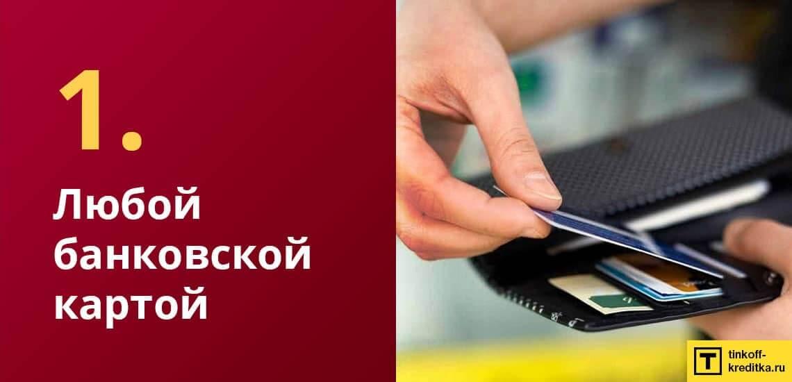 Как пополнить Квику банковской картой, но при этом заплатить комиссию не менее 1%