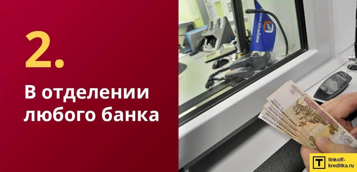 Пополнение кредитки Квику в отделении банка с комиссией от 1%