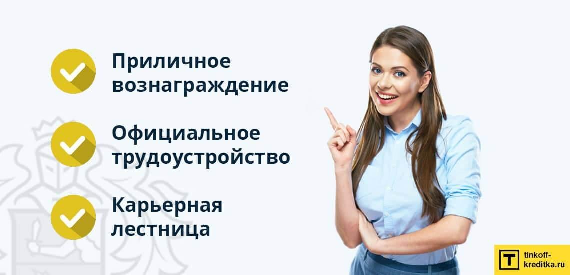 Преимущества трудоустройства в банк Тинькофф: высокое оплата труда, белое трудоустройство, карьерный рост