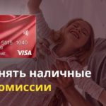 Как снять наличные с кредитной карты 100 дней без %