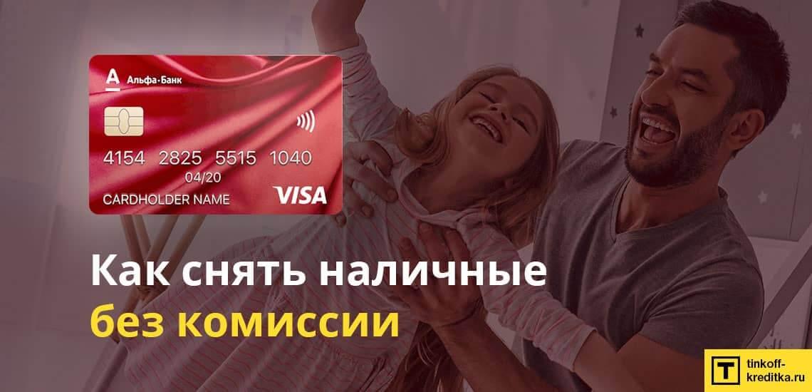 Снять наличные с кредитной карты 100 дней без % от Альфа-Банка