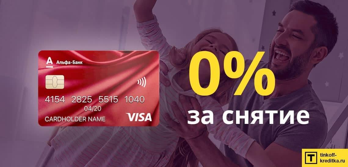 Снятие денег без комиссии с кредитки 100 дней без процентов от банка Альфа-Банк