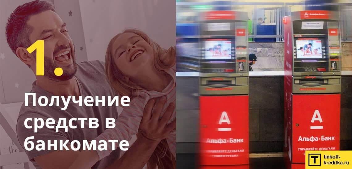 При снятии наличных через банкомат Альфа-Банка комиссия составит 0 рублей