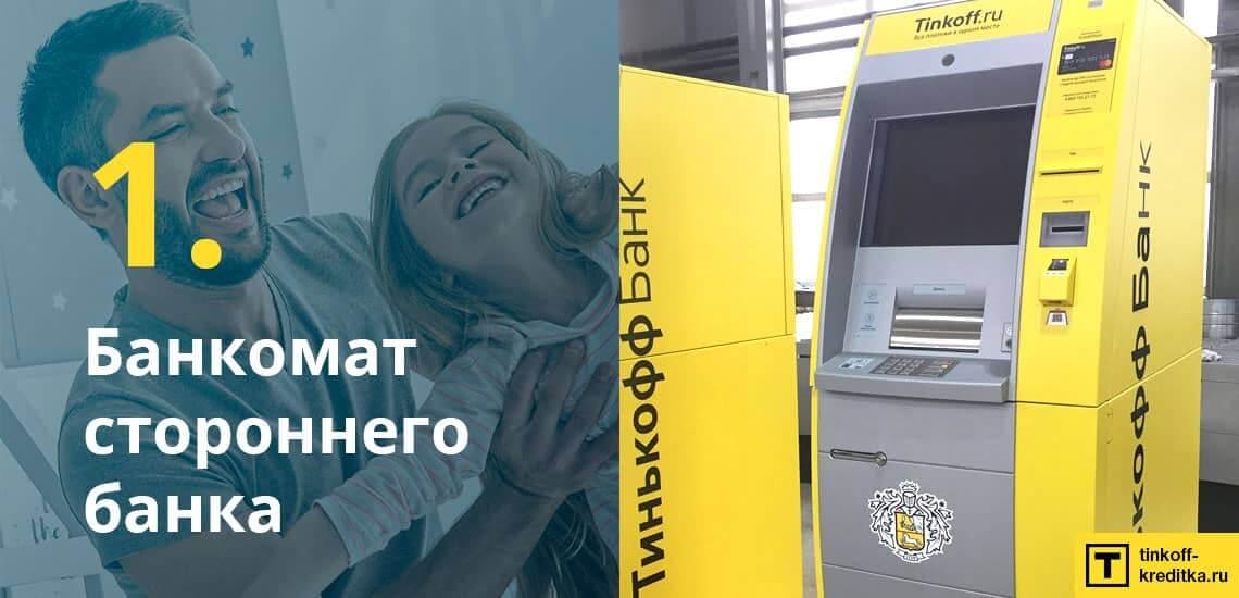 Обналичивание кредитки в любом стороннем банкомате с процентами за снятие