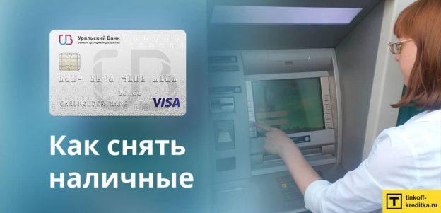 Как снять наличные с кредитной карты 120 дней без процентов от УБРиР без комиссии