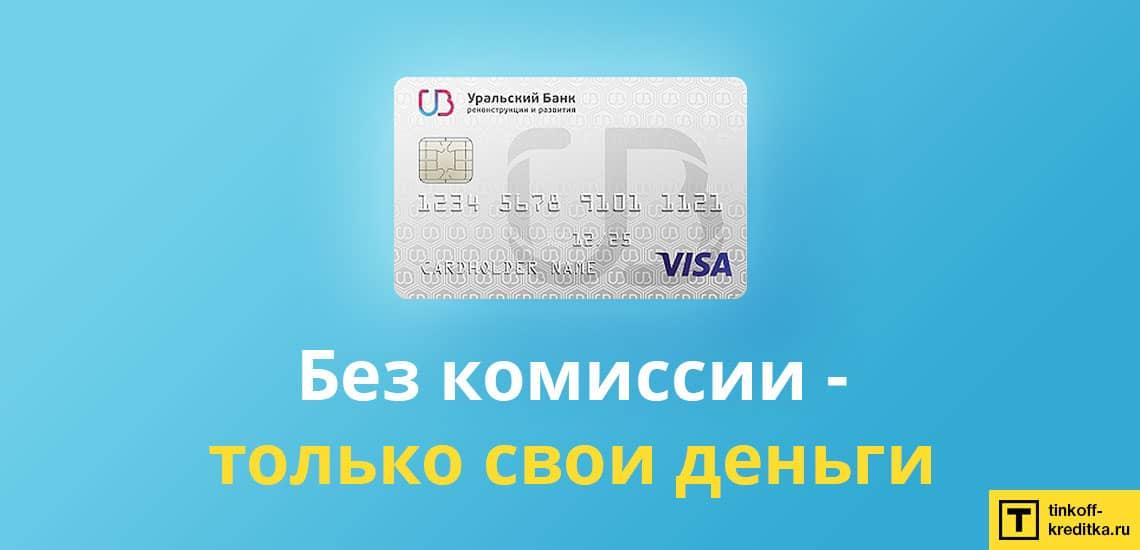 С карты 120 дней без % УБРИР без комиссии можно снимать только собственные деньги, размещенные сверх кредитного лимита