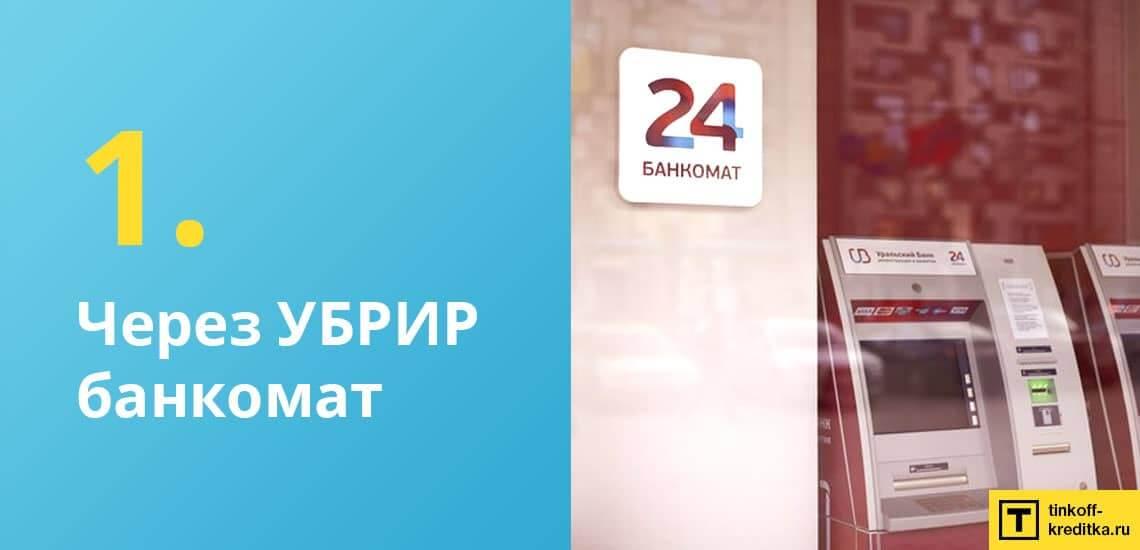 Снимайте до 200 000 рублей бесплатно в банкомате УБРиР или банкомате-партнера