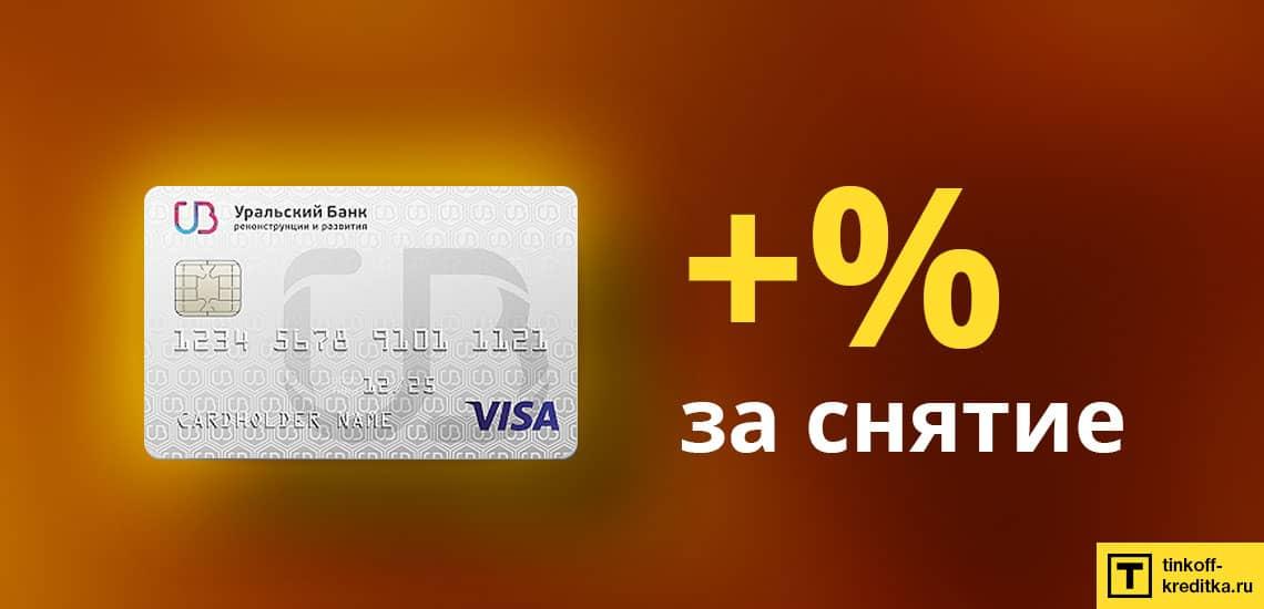 Обналичить кредитку 120 дней без процентов можно с комиссией в любом банкомате или сервис Золотая Корона