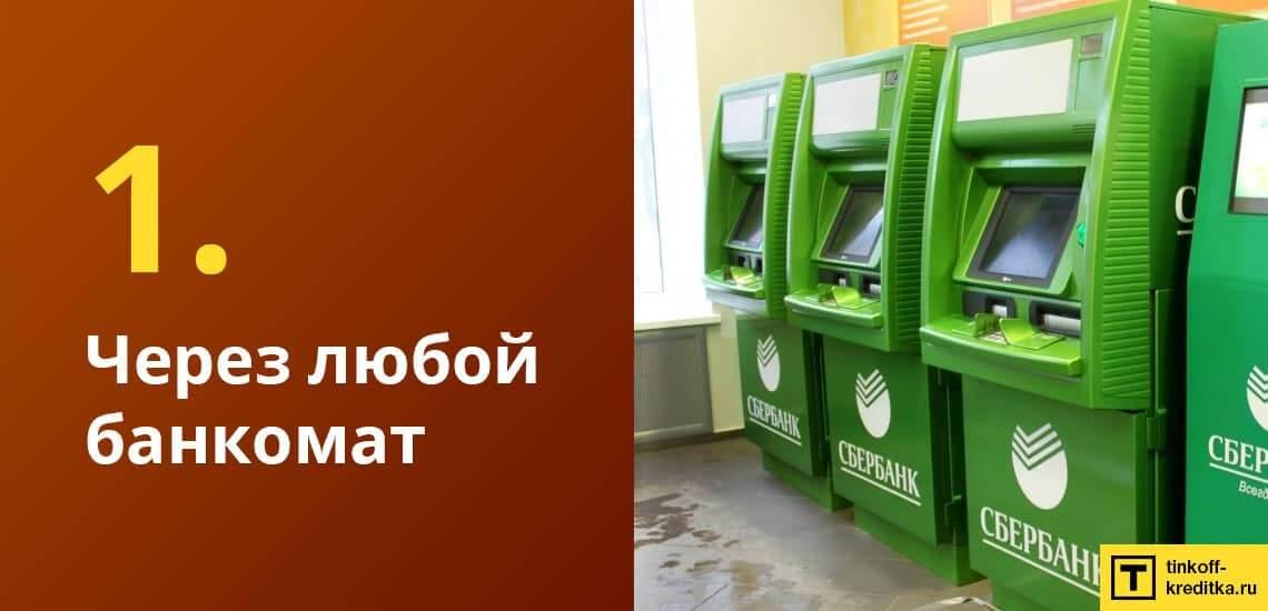Снять наличные деньги с карточки 120 дней от УБРиР можно в банкомате Сбербанка