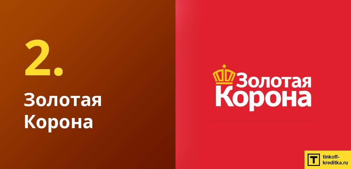 Золотая Корона позволяет обналичить кредитку от Уральского Банка Реконструкции и Развития с комиссией 1%