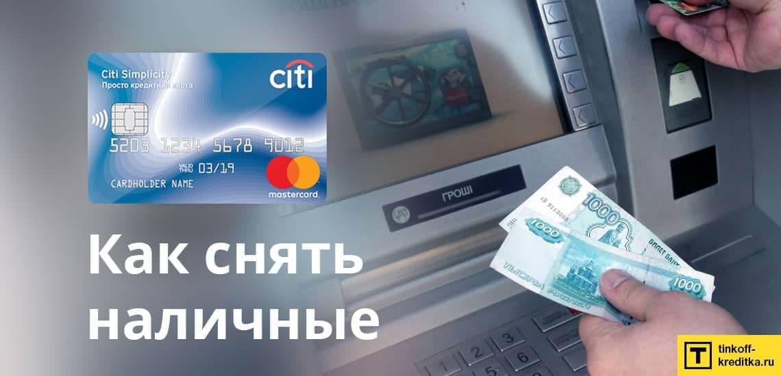 Лучшие способы как снять наличные с кредитной карты Просто Ситибанка без комиссии