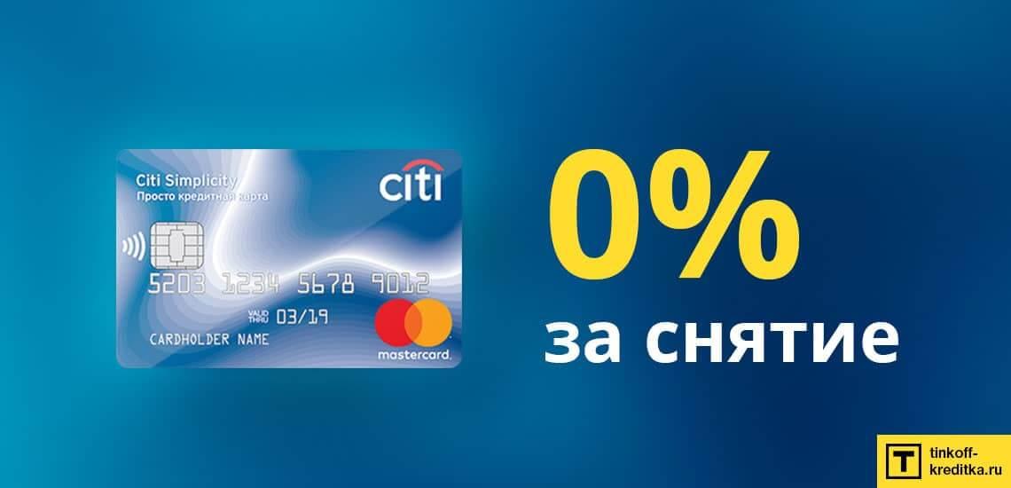 2 способа снятия наличных денег с кредитки Просто от Citibank с комиссией 0%