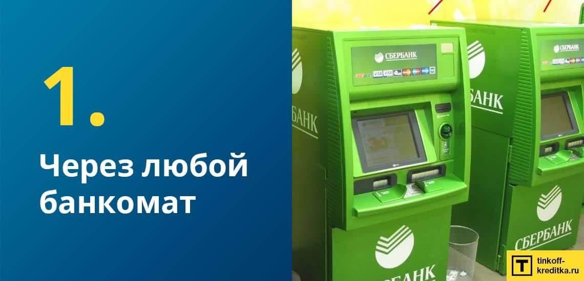 Как снять деньги с карточки Просто Ситибанка через банкомат без комиссии