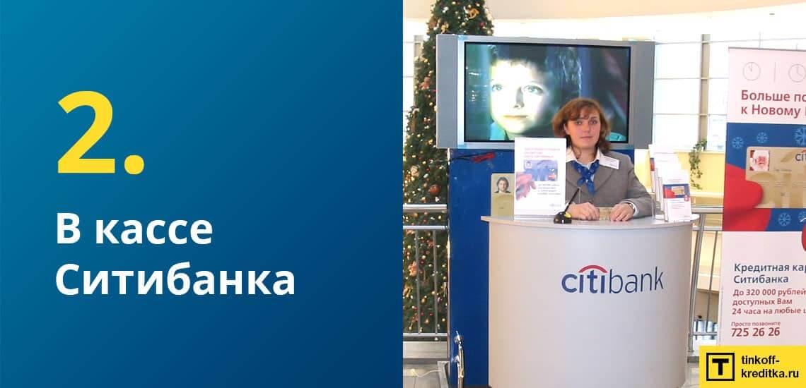 Ситибанк банки партнеры банкоматы без комиссии