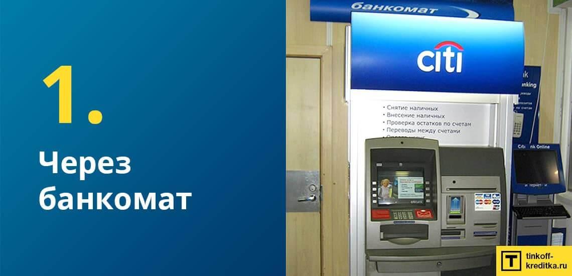 Снятие денег с карточки через банкомат с комиссией